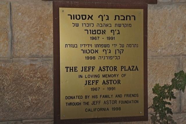 Jeff Astor Plaque at Israel Goldstein Youth Village